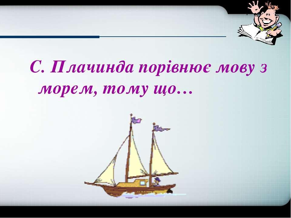 С. Плачинда порівнює мову з морем, тому що…