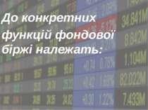 До конкретних функцій фондової біржіналежать: