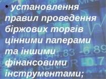 установлення правил проведення біржових торгів цінними паперами та іншими фін...