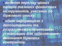 ведення переліку цінних паперів та інших фінансових інструментів, унесених до...