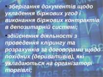 зберігання документів щодо укладення біржових угод і виконання біржових контр...