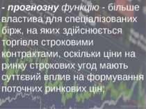 - прогнознуфункцію- більше властива для спеціалізованих бірж, на яких здійс...