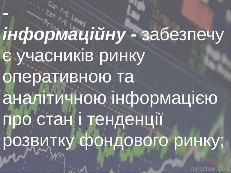 - інформаційну-забезпечує учасників ринку оперативною та аналітичною інформ...