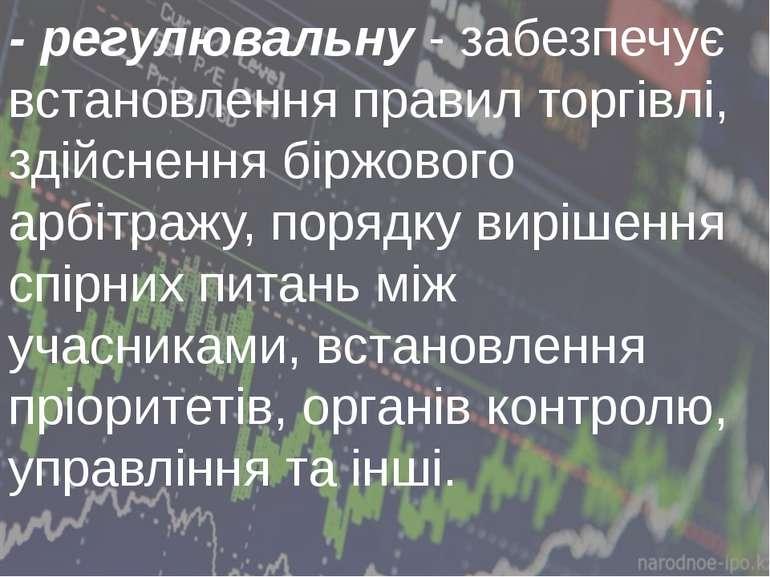- регулювальну- забезпечує встановлення правил торгівлі, здійснення біржовог...