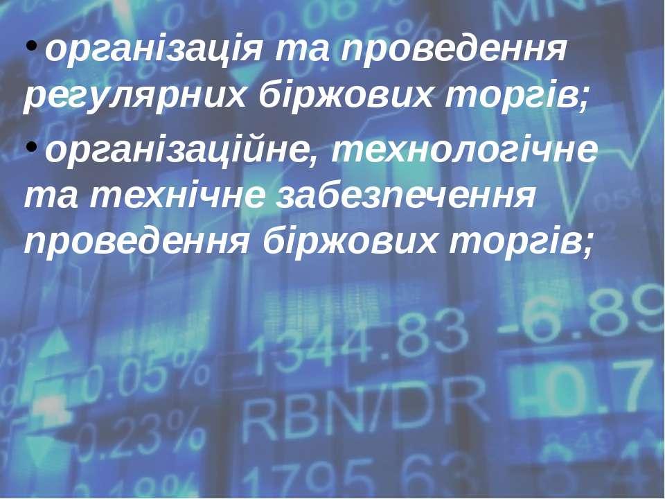 організація та проведення регулярних біржових торгів; організаційне, технолог...