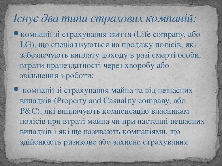 компанії зі страхування життя (Life company, або LG), що спеціалізуються на п...