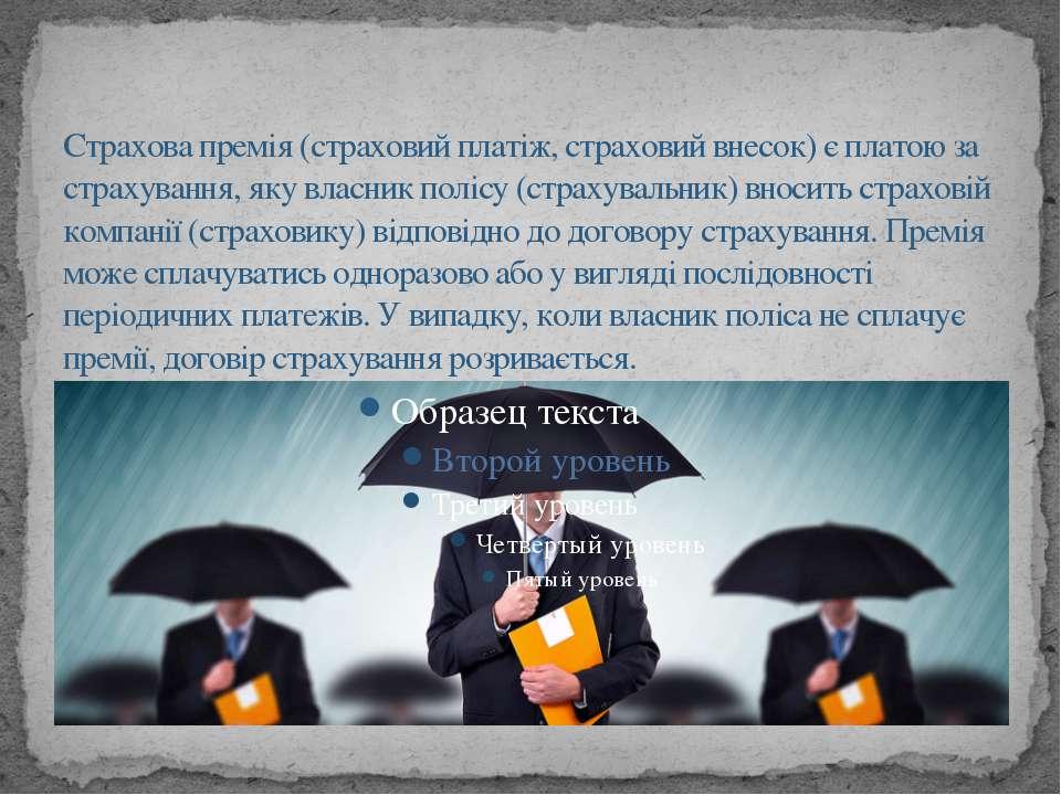 Страхова премія (страховий платіж, страховий внесок) є платою за страхування,...