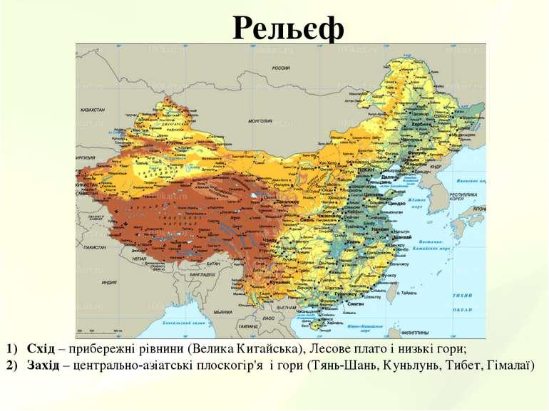Рельєф Схід – прибережні рівнини (Велика Китайська), Лесове плато і низькі го...