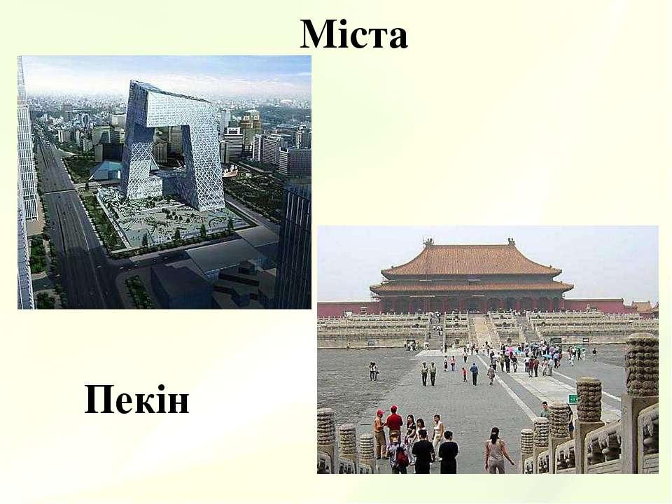 Міста Пекін