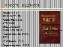 Короткі відомості Жанр: Роман фантастичний Автор: Михайло Булгаков Мова оригі...