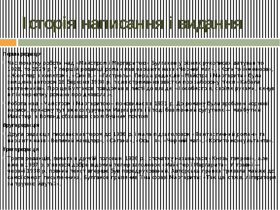 Історія написання і видання Перша редакція Час початку роботи над «Майстром і...