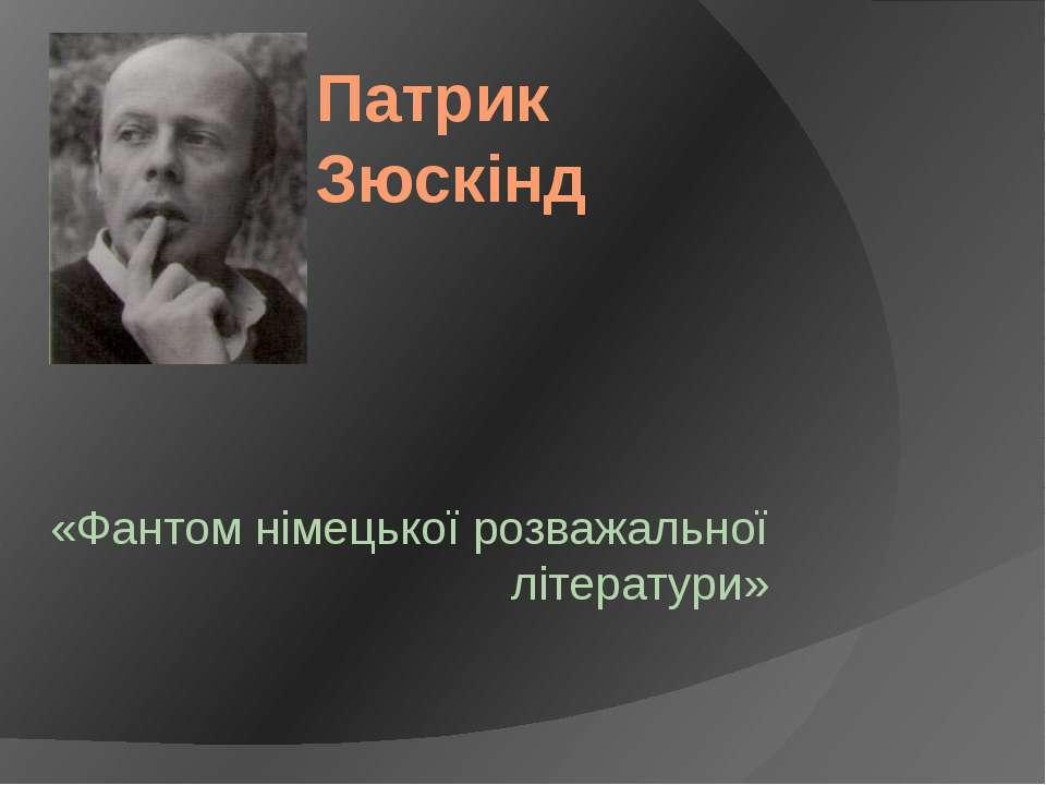 Патрик Зюскінд «Фантом німецької розважальної літератури»