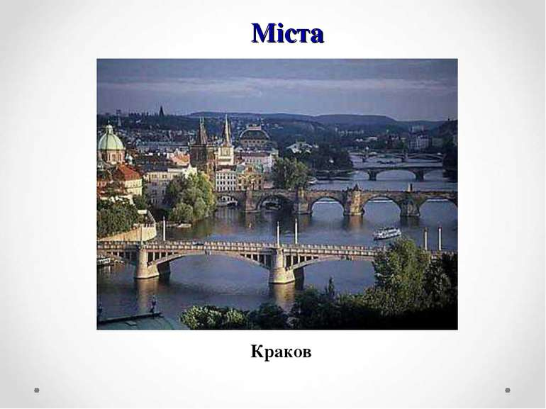 Міста Краков