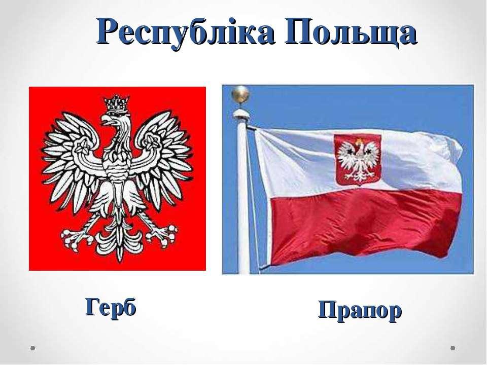 Республіка Польща Герб Прапор