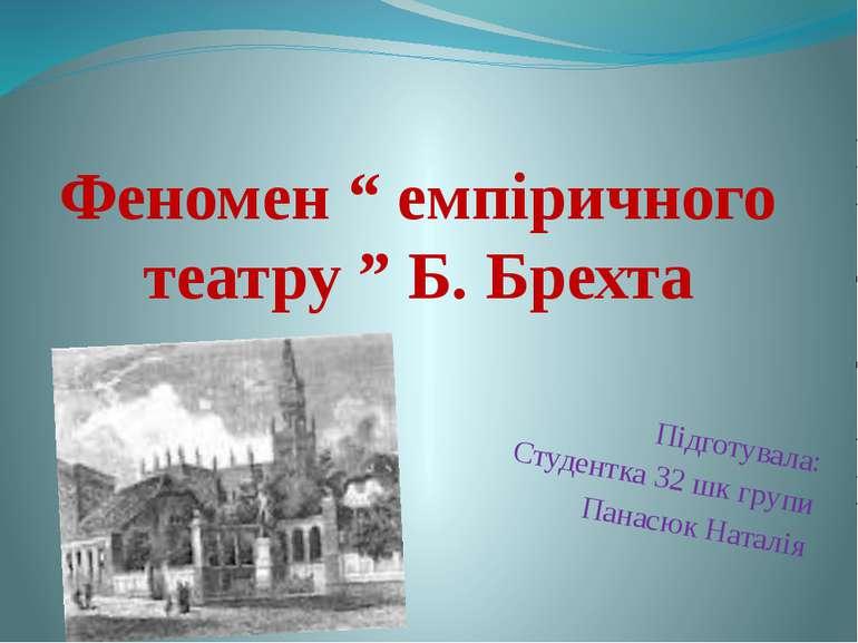 """Феномен """" емпіричного театру """" Б. Брехта Підготувала: Студентка 32 шк групи П..."""
