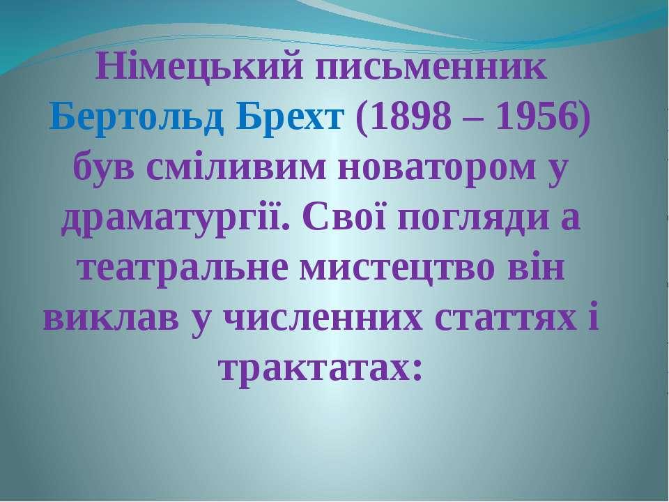 Німецький письменник Бертольд Брехт (1898 – 1956) був сміливим новатором у др...