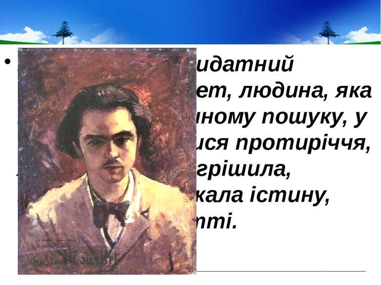 Поль Верлен – видатний французький поет, людина, яка перебувала у вічному пош...