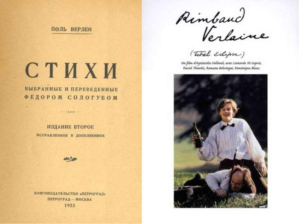 Біографія Досить рано виявилася його літературна обдарованість - ще 1858 р. в...