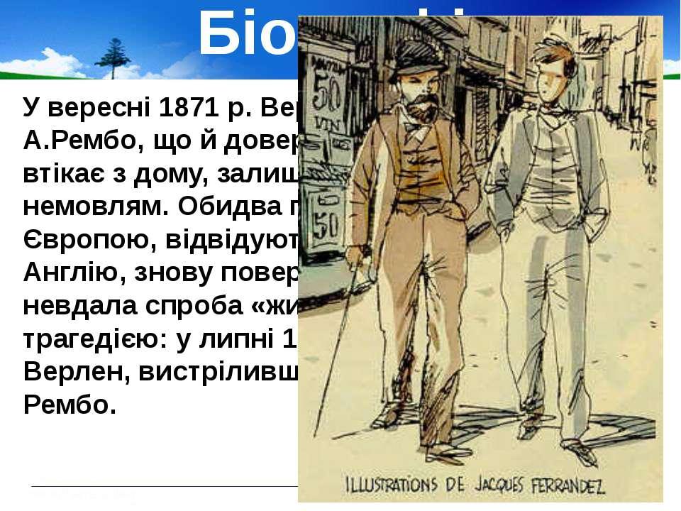 Біографія У вересні 1871 р. Верлен запросив до себе А.Рембо, що й довершило й...