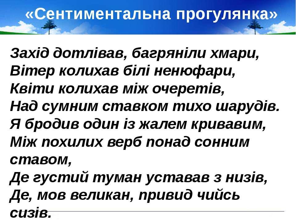 «Сентиментальна прогулянка»