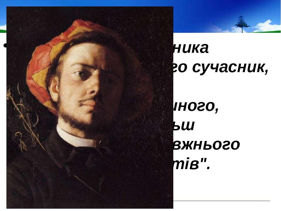"""У постаті письменника Анатоль Франс, його сучасник, убачав """"найбільш ори..."""