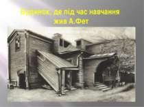 Будинок, де під час навчання жив А.Фет