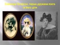 Елеонора Петерсон, перша дружина поета та його діти