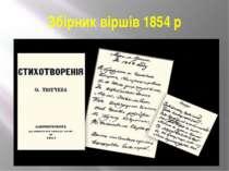 Збірник віршів 1854 р