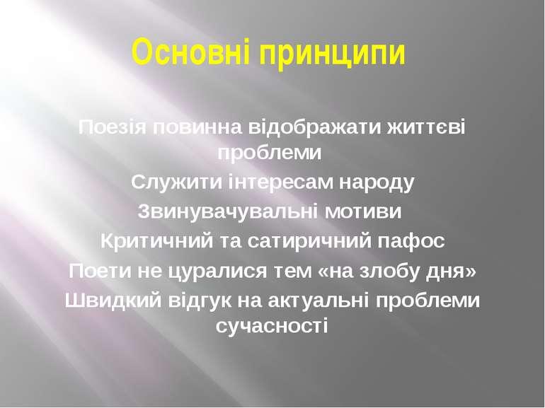 Основні принципи Поезія повинна відображати життєві проблеми Служити інтереса...