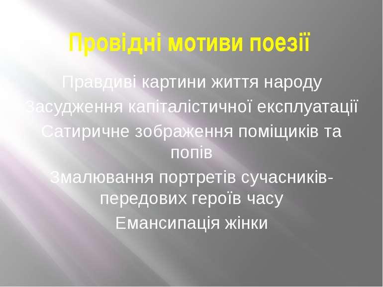 Провідні мотиви поезії Правдиві картини життя народу Засудження капіталістичн...