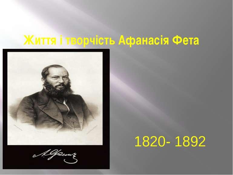 Життя і творчість Афанасія Фета 1820- 1892