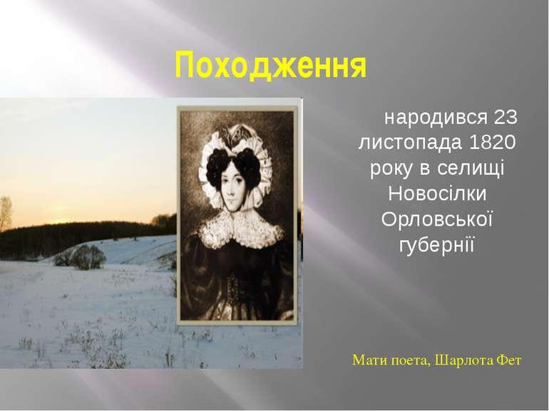 Походження народився 23 листопада 1820 року в селищі Новосілки Орловської губ...