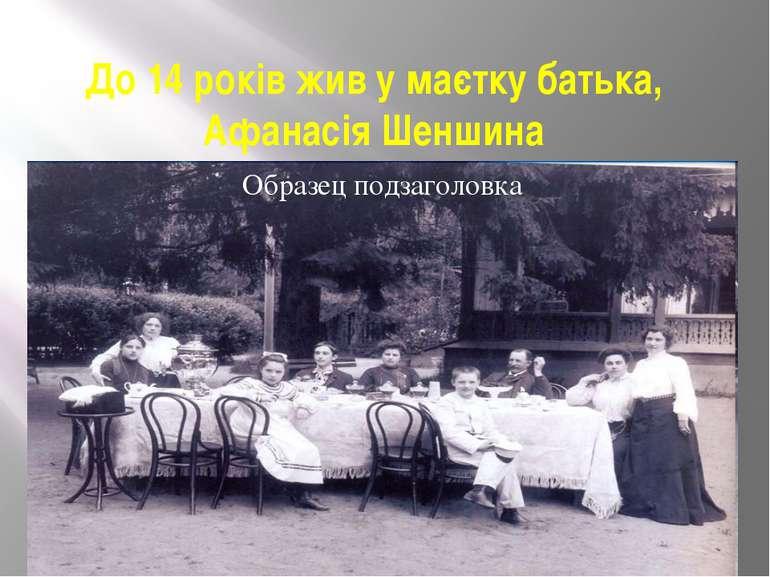 До 14 років жив у маєтку батька, Афанасія Шеншина