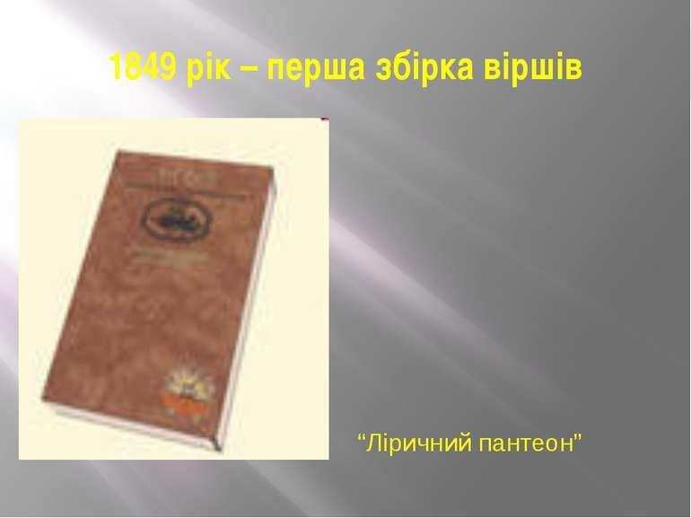 """1849 рік – перша збірка віршів """"Ліричний пантеон"""""""