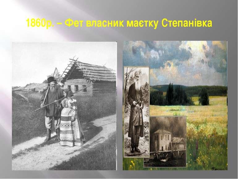 1860р. – Фет власник маєтку Степанівка
