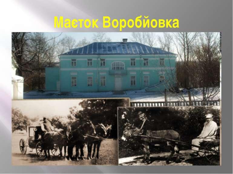 Маєток Воробйовка