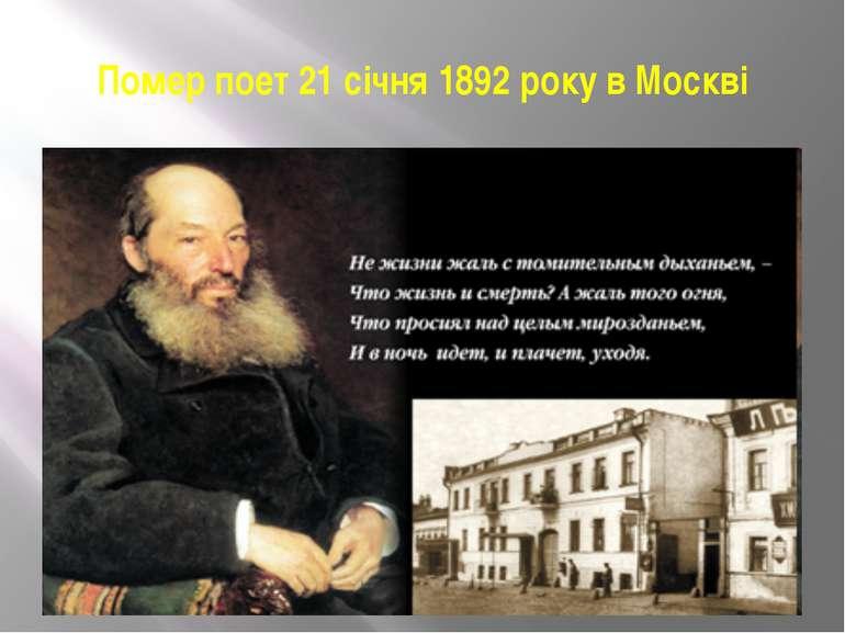 Помер поет 21 січня 1892 року в Москві