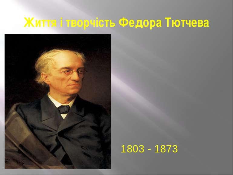 Життя і творчість Федора Тютчева 1803 - 1873