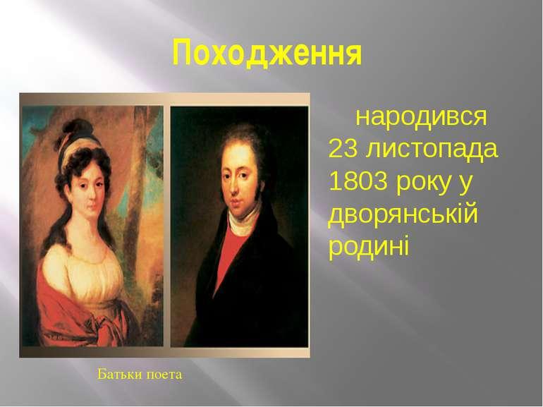 Походження народився 23 листопада 1803 року у дворянській родині