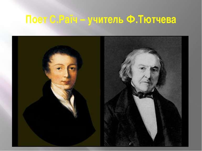 Поет С.Раїч – учитель Ф.Тютчева