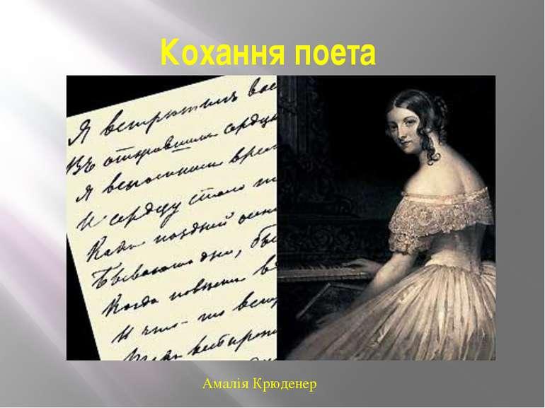Кохання поета