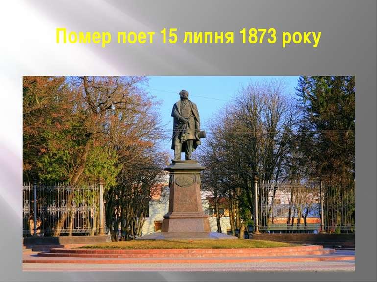Помер поет 15 липня 1873 року