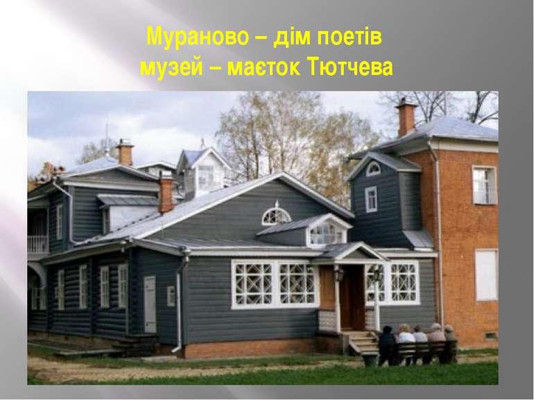 Мураново – дім поетів музей – маєток Тютчева