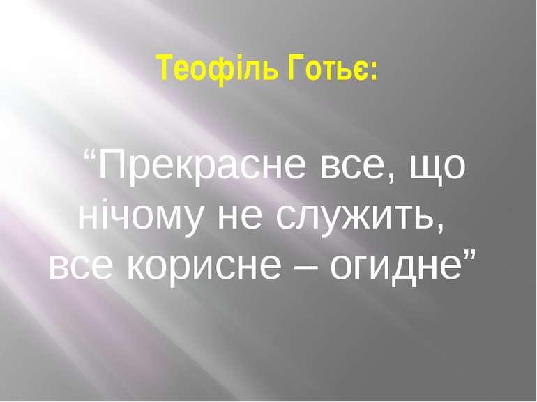 """Теофіль Готьє: """"Прекрасне все, що нічому не служить, все корисне – огидне"""""""
