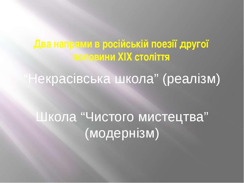 """Два напрями в російській поезії другої половини ХІХ століття """"Некрасівська шк..."""