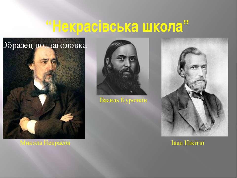 """""""Некрасівська школа"""""""