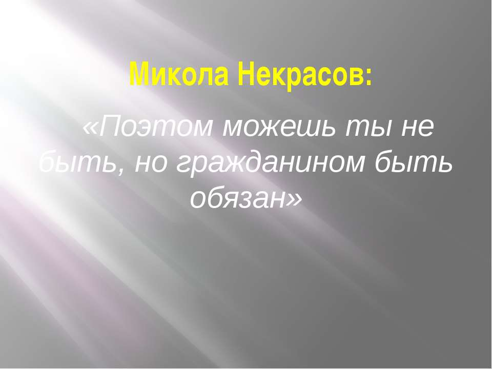 Микола Некрасов: «Поэтом можешь ты не быть, но гражданином быть обязан»