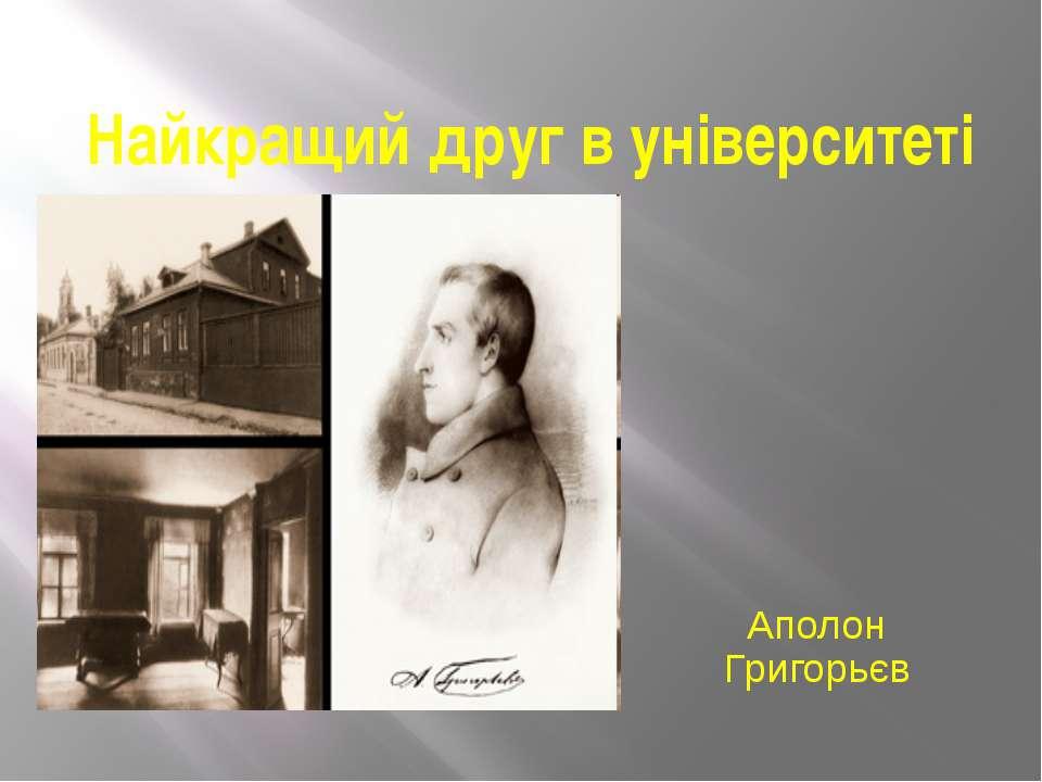Найкращий друг в університеті Аполон Григорьєв