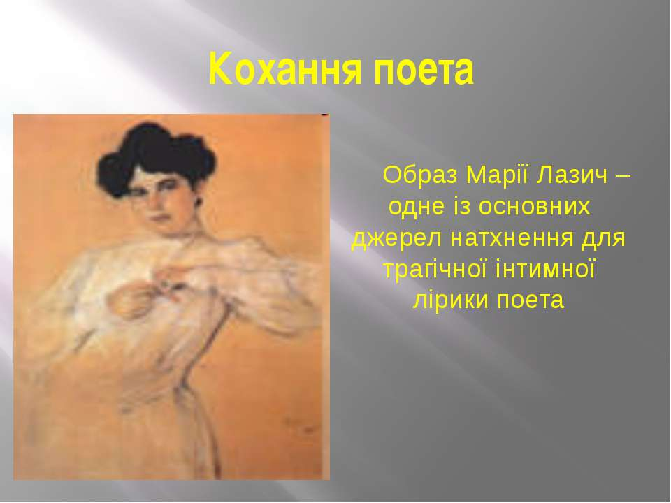 Кохання поета Образ Марії Лазич – одне із основних джерел натхнення для трагі...