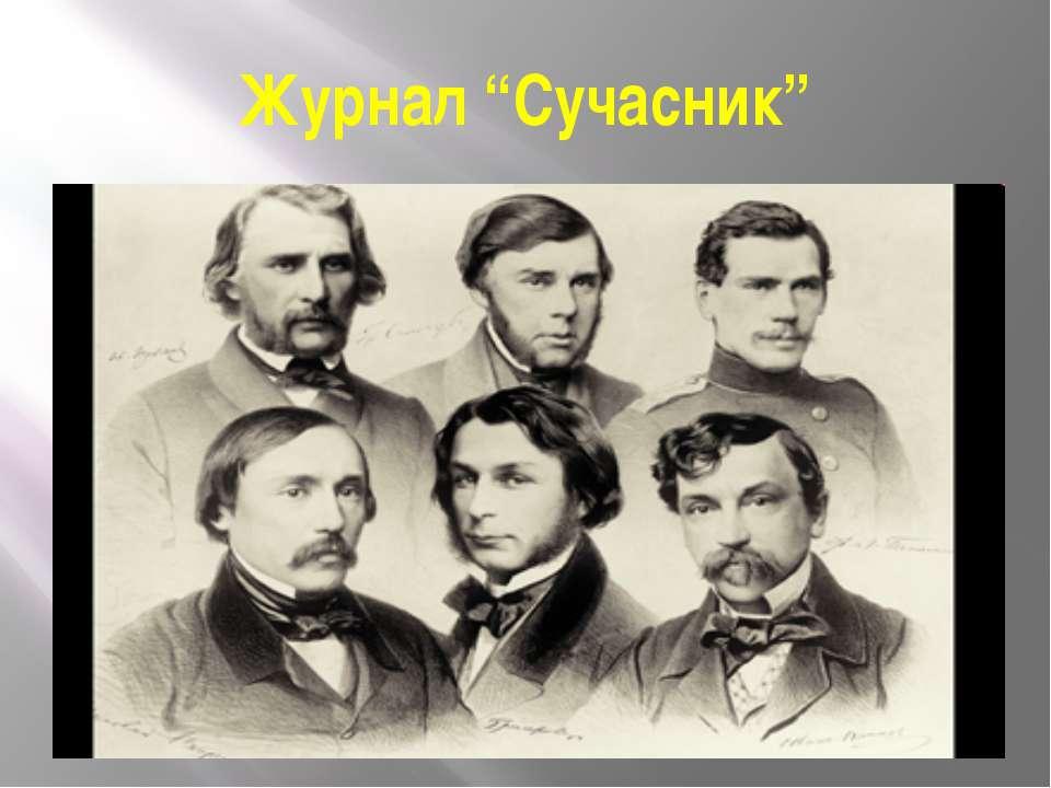 "Журнал ""Сучасник"""